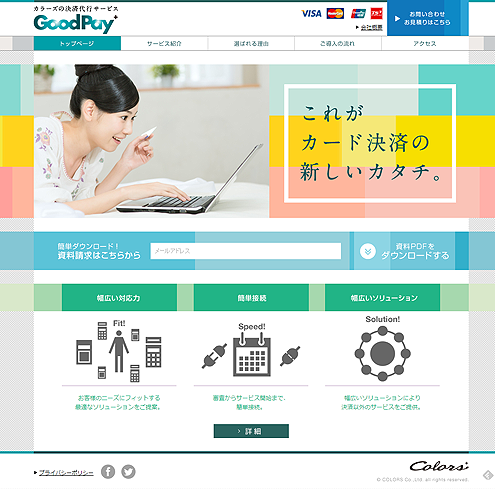 GoodPay Website